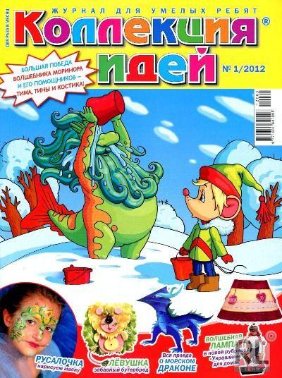 Обложка журнала своими руками 93