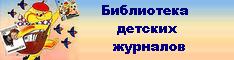 http://detmagazin.ucoz.ru/